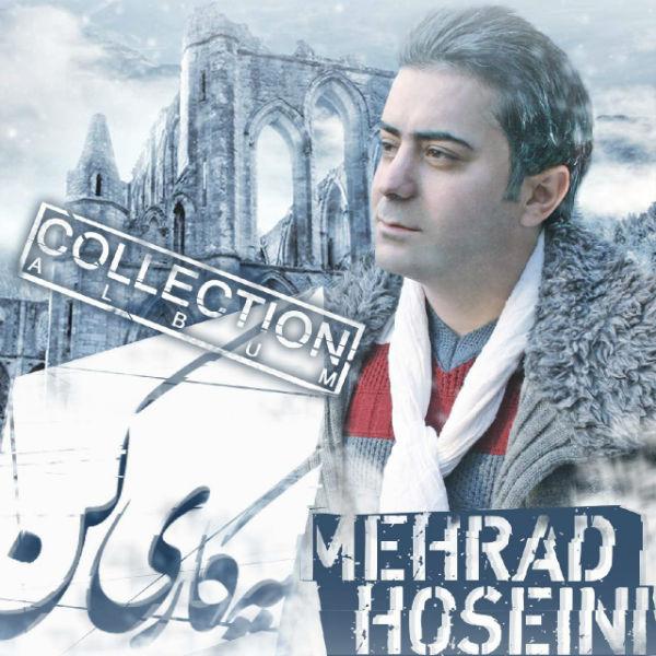 دانلود آلبوم جدید مهراد حسینی به نام یه کاری کن