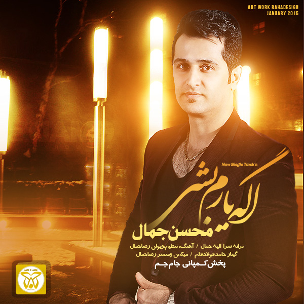 دانلود آهنگ جدید محسن جمال به نام اگه یارم بشی