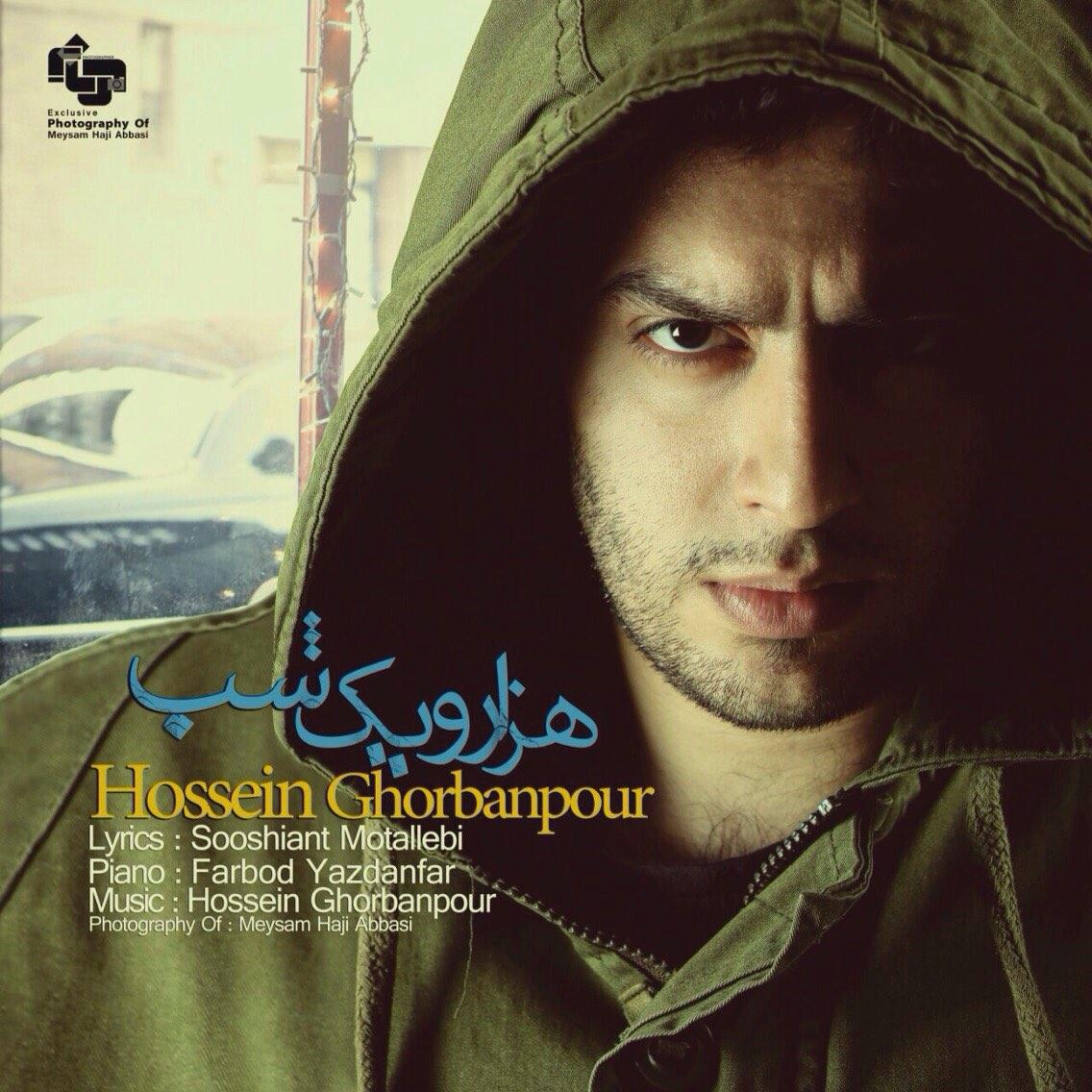 دانلود آهنگ جدید حسین قربانپور به نام هزار و یک شب