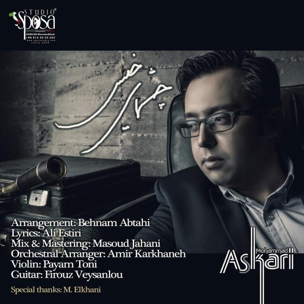 دانلود آهنگ جدید محمد عسکری به نام محمد عسکری