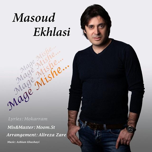 دانلود آهنگ جدید مسعود اخلاصی به نام مگه میشه