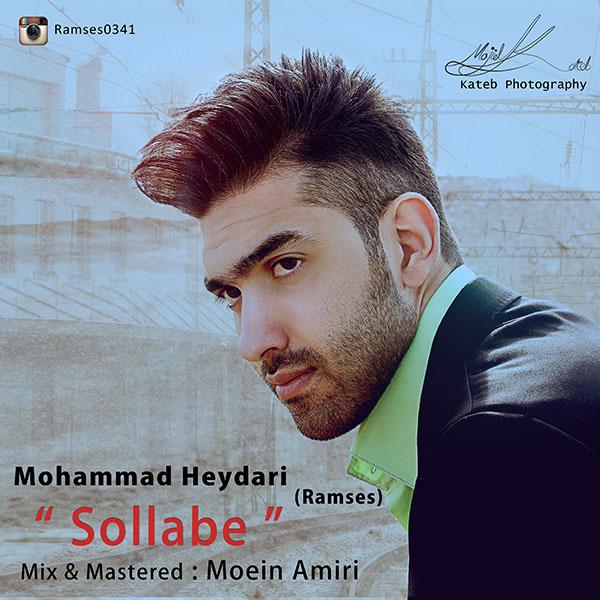 دانلود آهنگ جدید محمد حیدری (رامسز) به نام صلابه