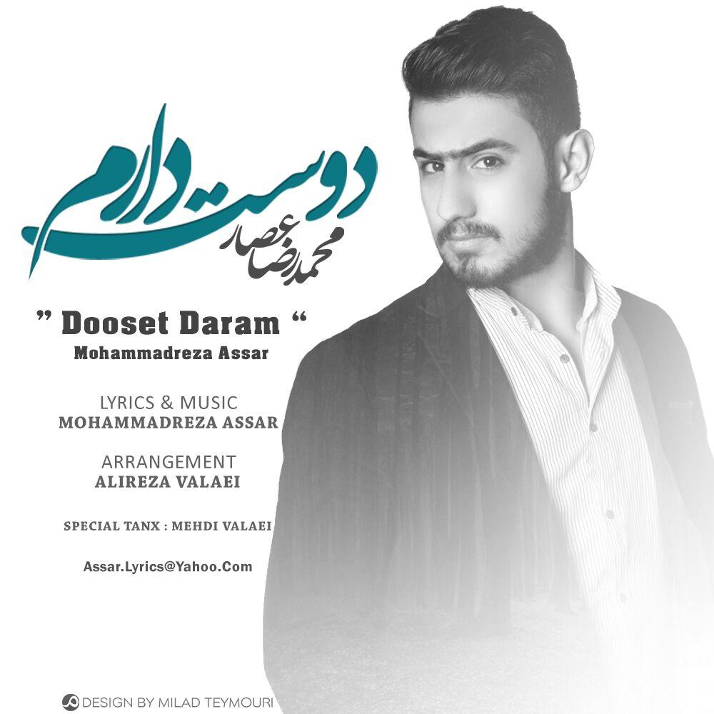 دانلود آهنگ جدید محمدرضا عصار به نام دوست دارم