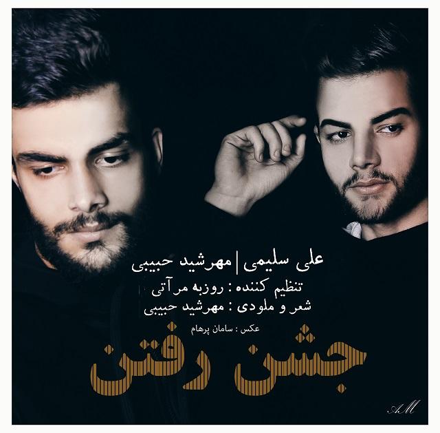 دانلود آهنگ جدید مهرشید و علی سلیمی به نام جشن رفتن