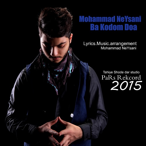دانلود آهنگ جدید محمد نیسانی به نام با کدوم دعا