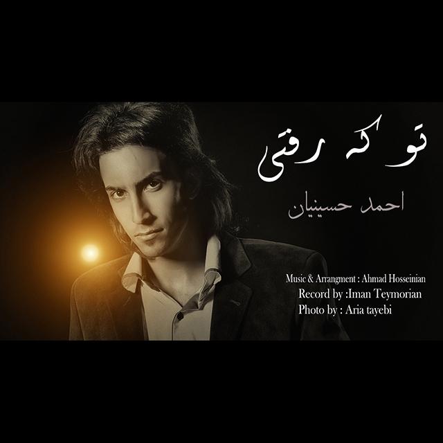 دانلود آهنگ جدید احمد حسینیان به نام تو که رفتی