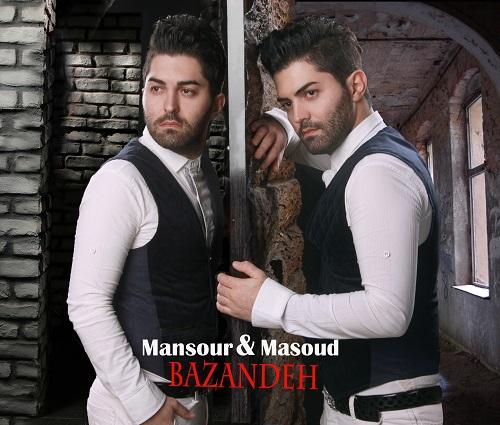 دانلود آهنگ جدید مسعود و منصور به نام بازنده