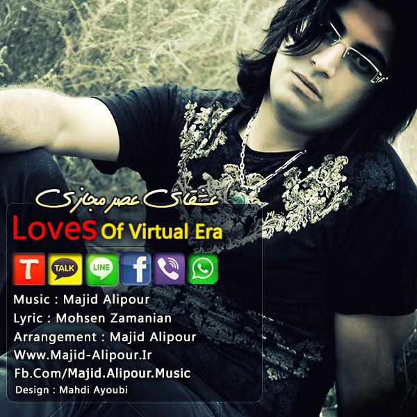 دانلود آهنگ جدید مجید علیپور به نام عشقای عصر مجازی
