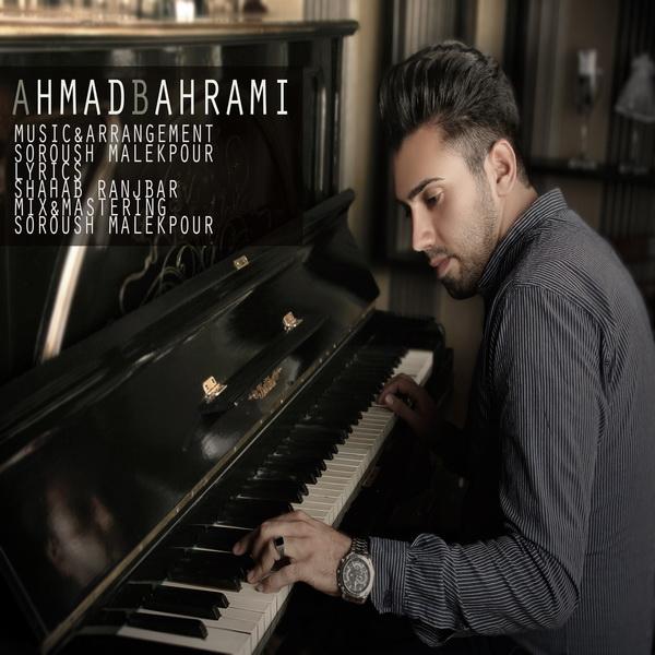 آهنگ جدید احمد بهرامی به نام هر چی عشقه