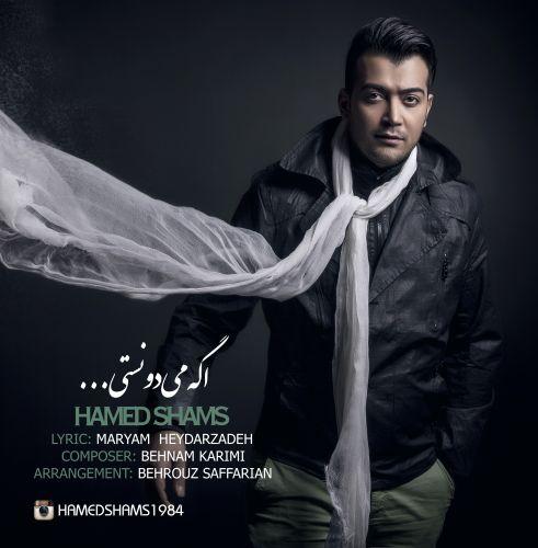 آهنگ جدید حامد شمس به نام اگه میدونستی