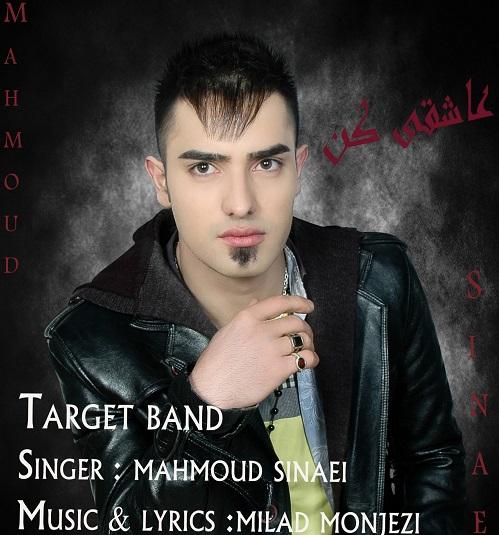 آهنگ جدید محمود سینای به نام عاشقی کن
