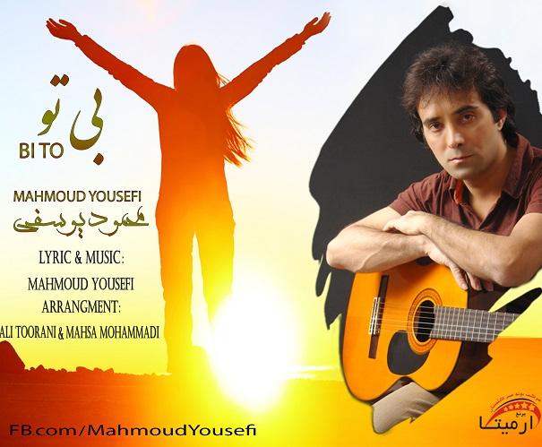 آهنگ جدید محمود یوسفی به نام بی تو