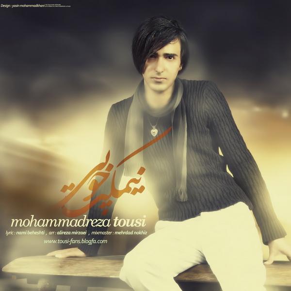 آهنگ جدید محمدرضا طوسی به نام نیمکت چوبی