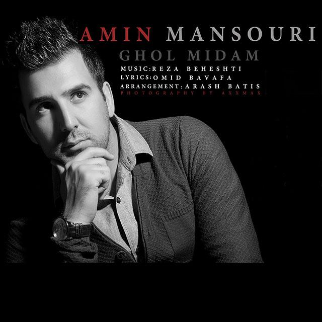 آهنگ جدید امین منصوری به نام قول میدم