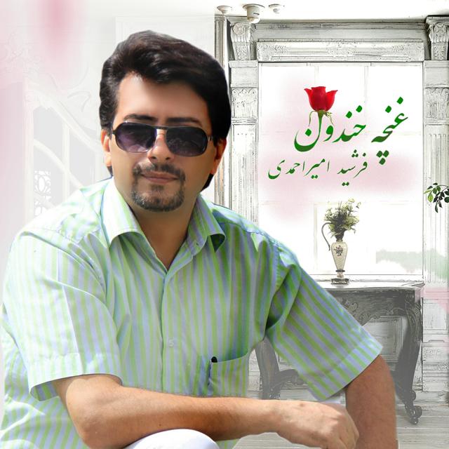 آهنگ جدید فرشید امیر احمدی به نام غنچه ی خندون