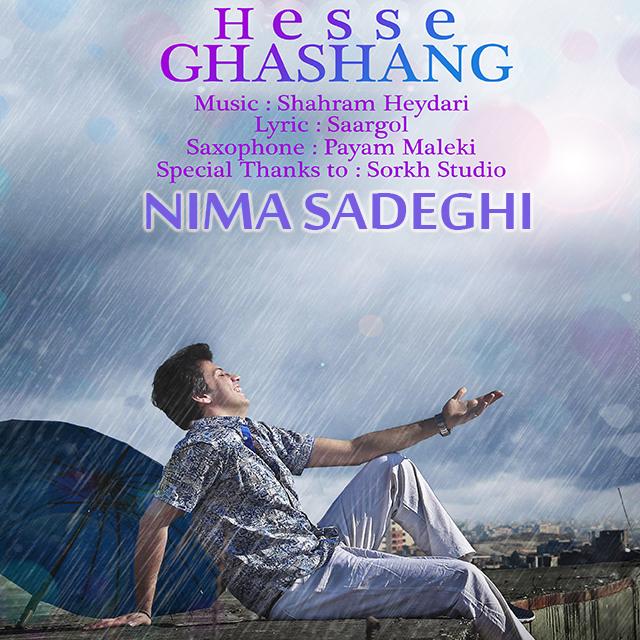 آهنگ جدید نیما صادقی به نام حس قشنگ