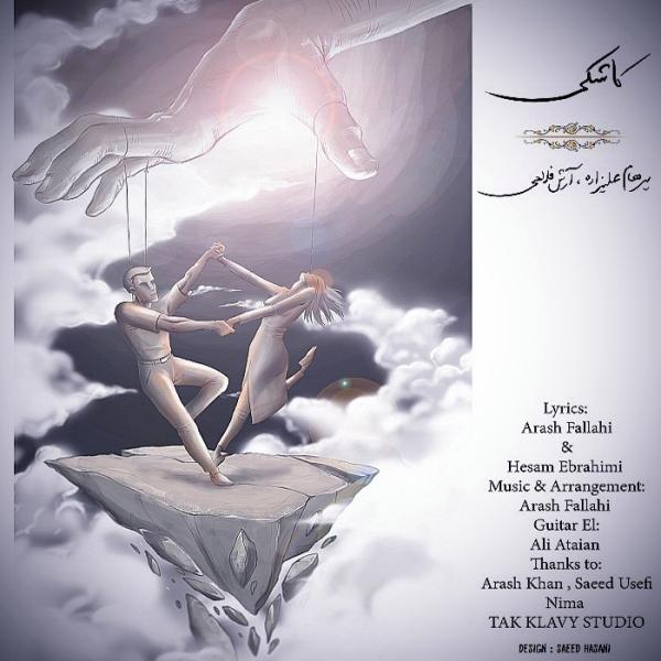 آهنگ جدید پرهام علیزاده و آرش فلاحی به نام کاشکی