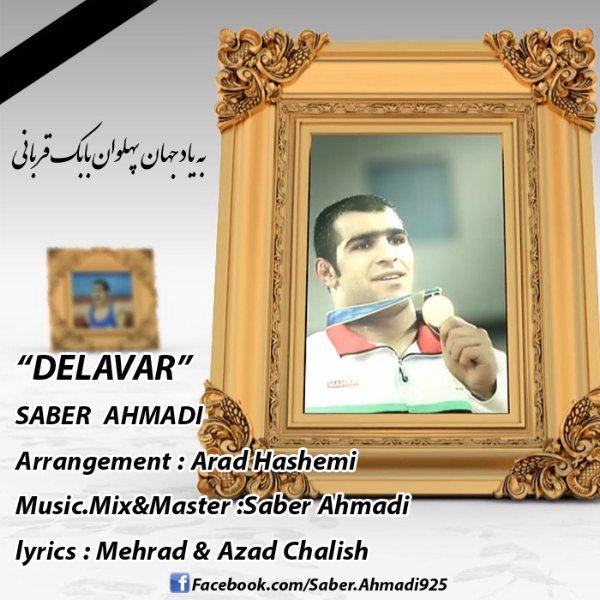 آهنگ جدید صابر احمدی به نام دلاور