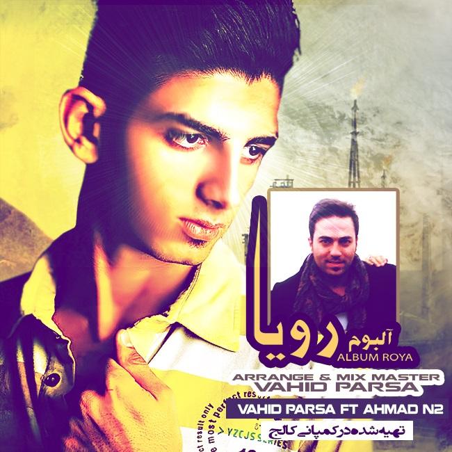 آلبوم جدید وحید پارسا و احمد n2 به نام رویا