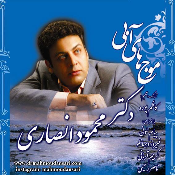 آلبوم جدید دکتر محمود انصاری به نام موج های آبی