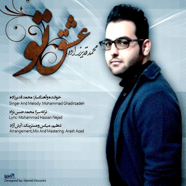 آهنگ جدید محمد قدیرزاده به نام عشق تو
