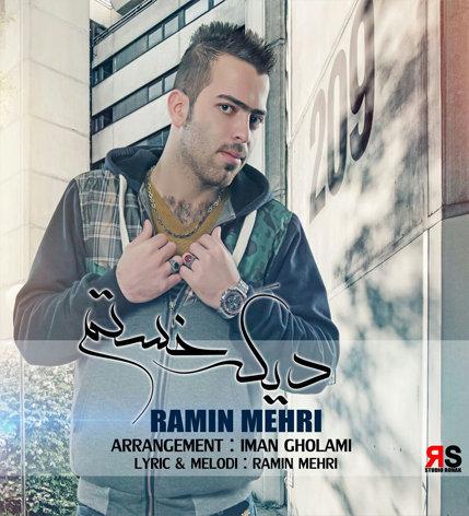 آهنگ جدید رامین مهری به نام دیگه خستم