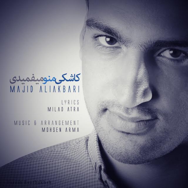 آهنگ جدید مجید علی اکبری به نام کاشکی منو میفهمیدی