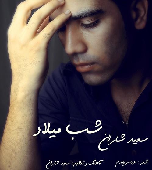 آهنگ جدید سعید شاران به نام شب میلاد