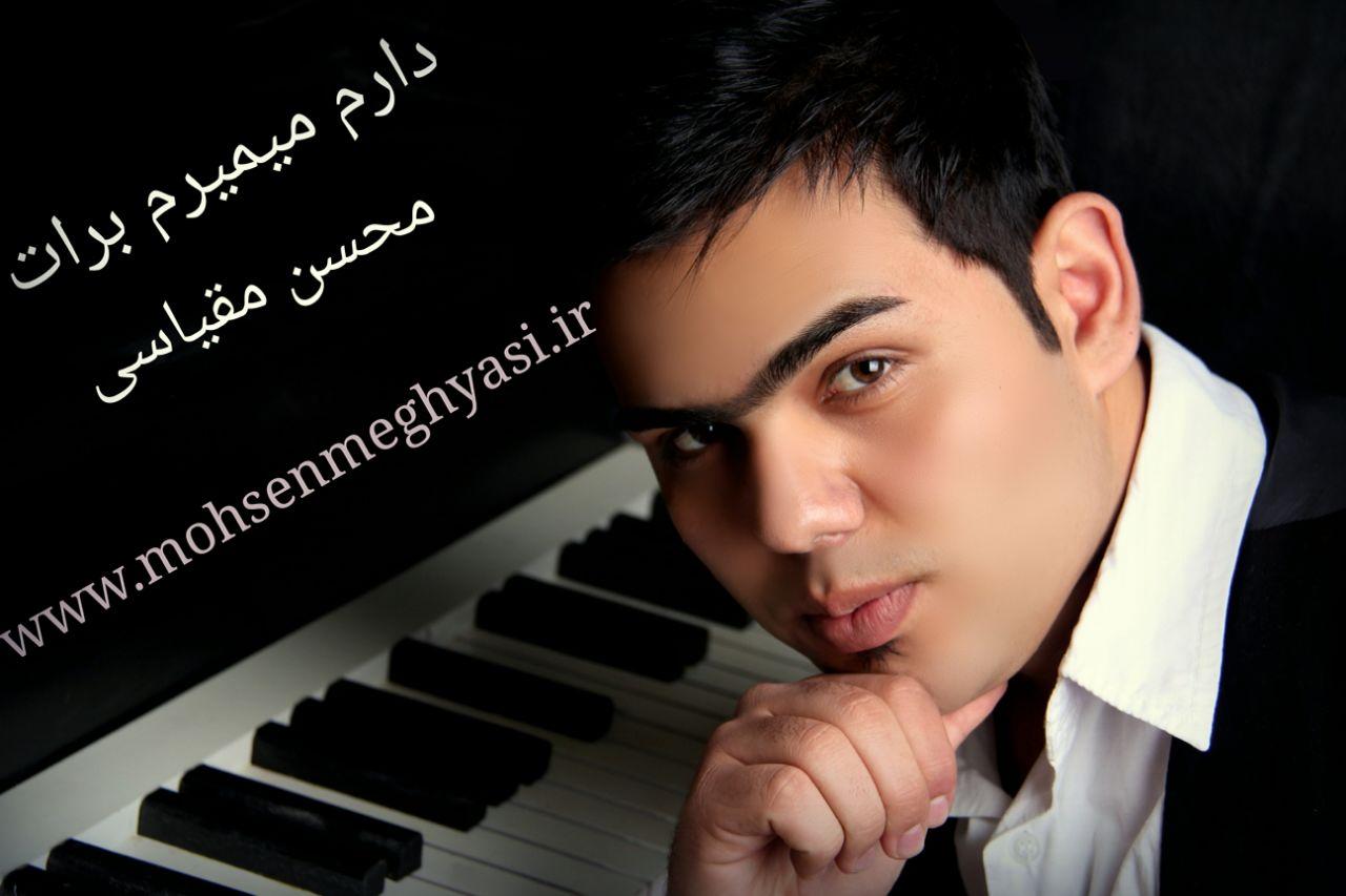 آهنگ جدید محسن مقیاسی به نام دارم میمیرم برات