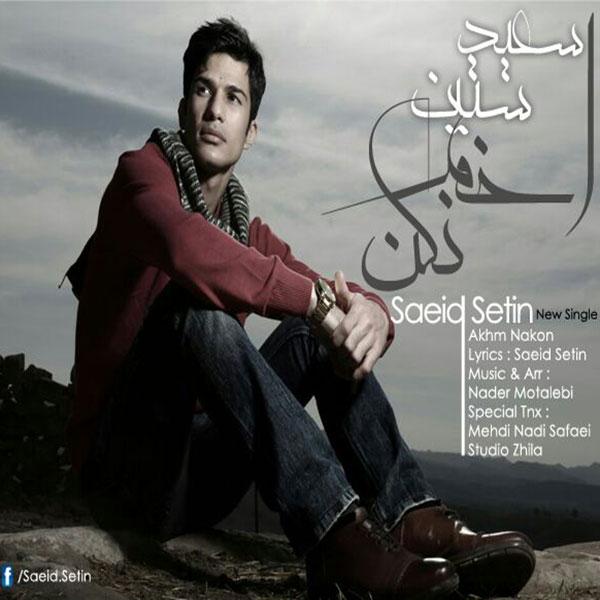 آهنگ جدید سعید ستین به نام اخم نکن