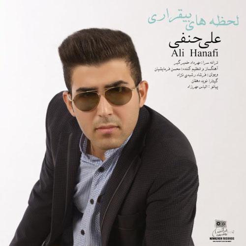 آهنگ جدید علی حنفی به نام لحظه های بیقراری