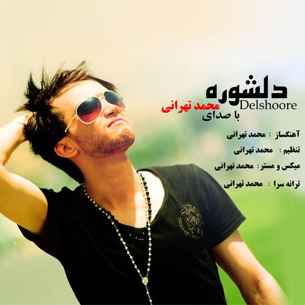 آهنگ جدید محمد تهرانی به نام دلشوره