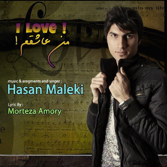 آهنگ جدید حسن ملکی به نام من عاشقم