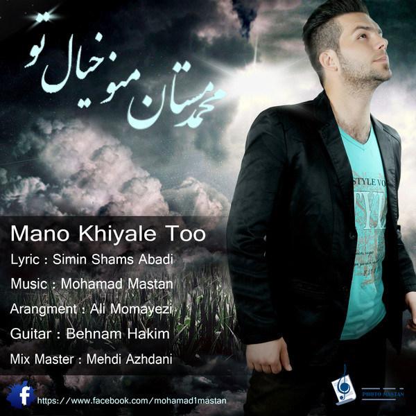 آهنگ جدید محمد مستان به نام من و خیال تو