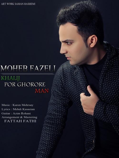 آهنگ جدید محب فاضلی به نام خلیج فارس
