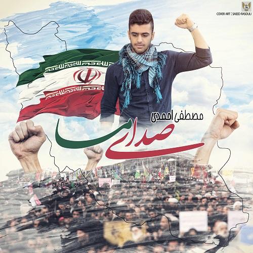 آهنگ جدید مصطفی احمدی به نامهای دلواپس و صدای ما
