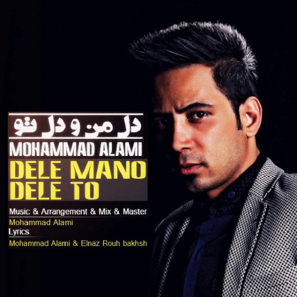 آهنگ جدید محمد عالمی به نام دل من و دل تو