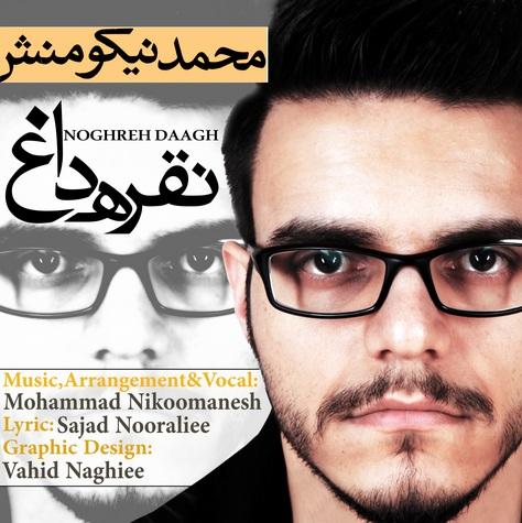 آهنگ جدید محمد نیکومنش به نام نقره داغ