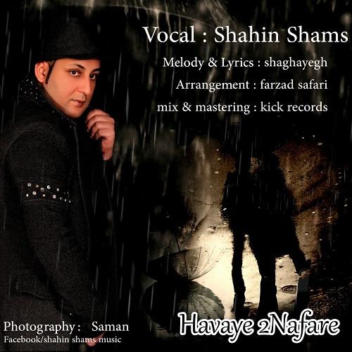 آهنگ جدید شاهین شمس به نامهای هوای دو نفره و منو تو