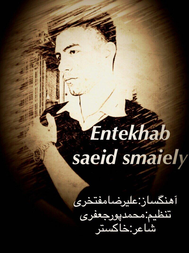 آهنگ جدید سعید اسماعیلی به نام انتخاب