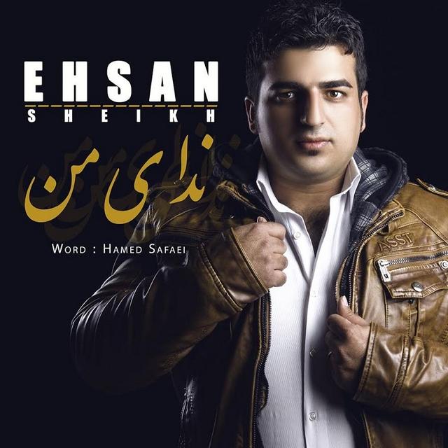 آهنگ جدید احسان شیخ به نام ندای من