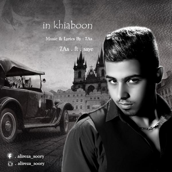 آهنگ جدید علیرضا سوری با همراهی سایه به نام خیابون