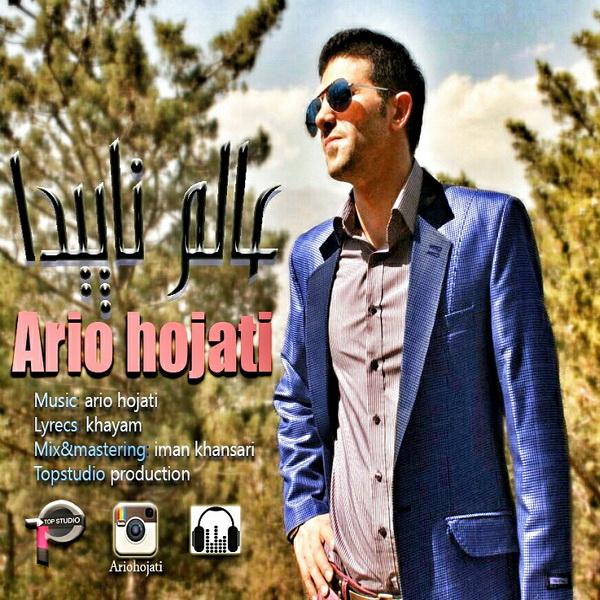 آهنگ جدید آریو حجتی به نام عالم نا پیدا