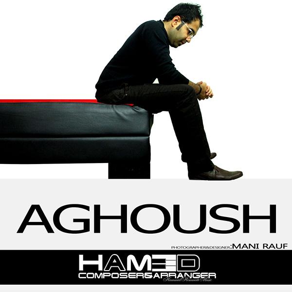 آهنگ جدید حامد همتی به نام آغوش