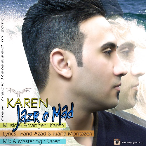 آهنگ جدید KAREN به نام جزر و مد