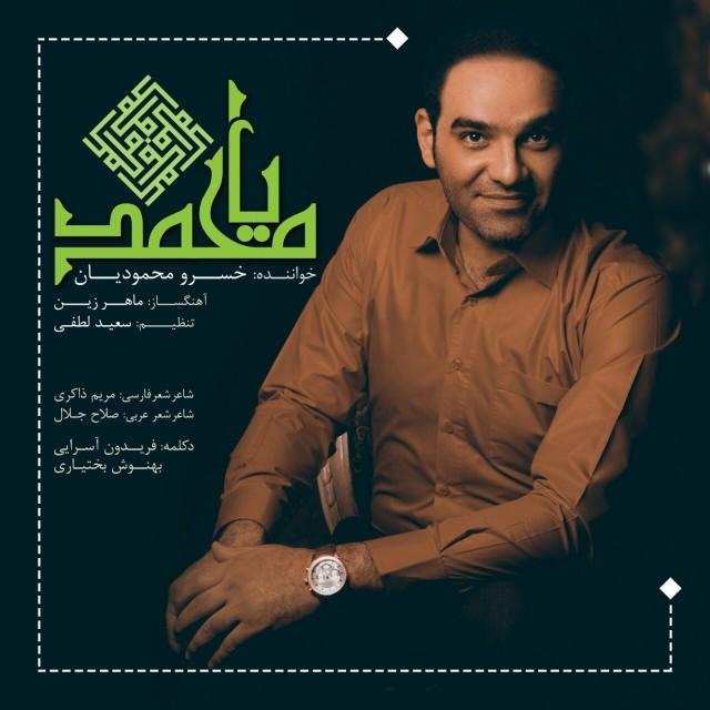 دانلود آهنگ جدید خسرو محودیان به نام یامحمد