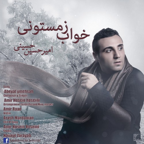 دانلود آهنگ جدید امیر حسین حسینی به نام خواب زمستونی