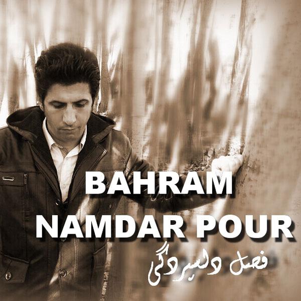دانلود آهنگ جدید بهرام نامدارپور به نام فاصله دلسپردگی