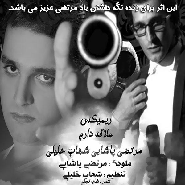دانلود آهنگ جدید مرتضی پاشایی و شهاب خلیلی به نام علاقه دارم