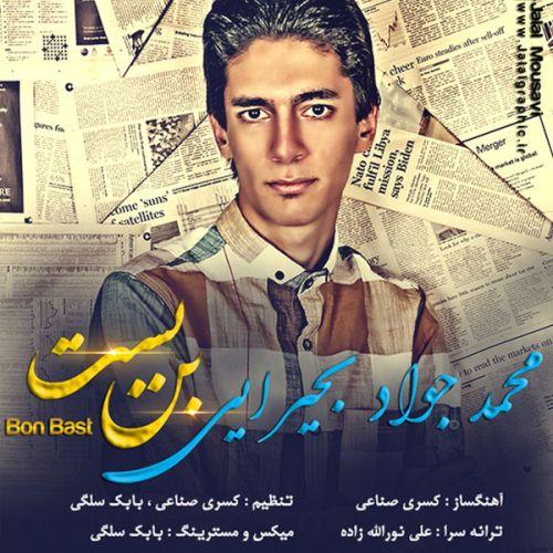 دانلود آهنگ جدید محمد جواد بحیرایی به نام بن بست